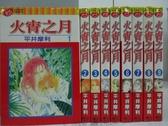 【書寶二手書T5/漫畫書_RCS】火宵之月_1~9集合售_平井摩利