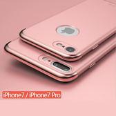 [24hr-現貨快出] 創意磨砂鍍三合一手機殼蘋果 iphone7 plus 超薄 電鍍 保護套 保護殼 商務 質感 玫瑰金