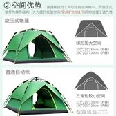 沙漠 帳篷戶外3-4人 家庭2人帳篷野外野營露營全自動旅游防雨【雙12購物節】