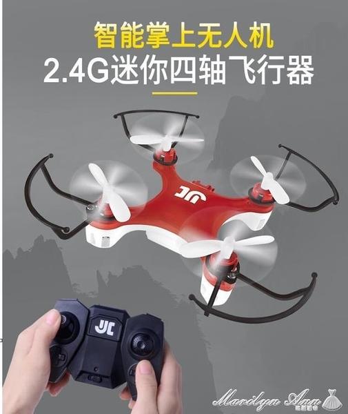 迷你遙控飛機 無航拍口袋無人機 四軸飛行器 玩具【全館免運】