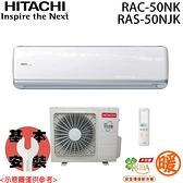 【HITACHI日立】6-8坪 頂級系列變頻分離式冷暖冷氣 RAC-50NK / RAS-50NJK 免運費 送基本安裝