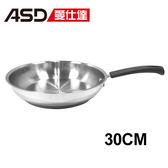 ASD 304不鏽鋼現代平煎鍋(30cm)【愛買】