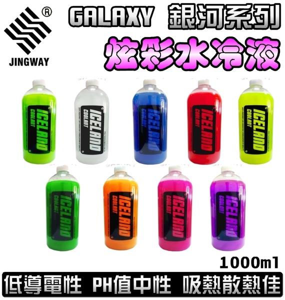 [地瓜球@] 京威 Jingway GALAXY 銀河炫彩 水冷系統 水冷液 1000ml PH中性 低導電性