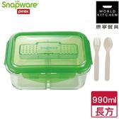 康寧 分隔玻璃保鮮盒990ML(長方形)附匙叉【愛買】