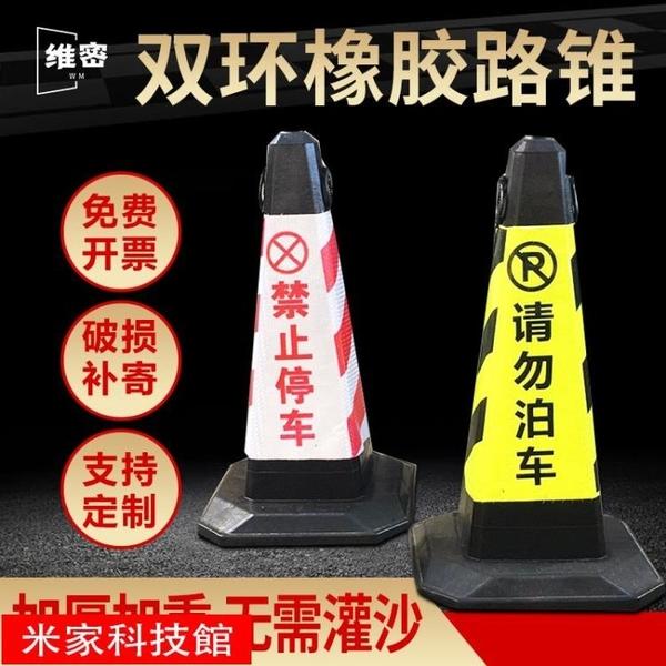 反光錐 加重8斤橡膠路錐錐形桶反光錐禁止停車路障雪糕桶請勿泊車警示柱 米家WJ