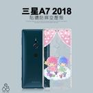 三星 A7 2018 Kitty 雙子星 水鑽 空壓殼 手機殼 可愛 保護套 防摔殼 凱蒂貓 保護殼 手機套