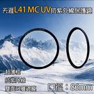 攝彩@天涯L41保護鏡-86mm 超薄框UV鏡 MC-UV 抗紫外線 多層鍍膜光學玻璃MCUV保護鏡