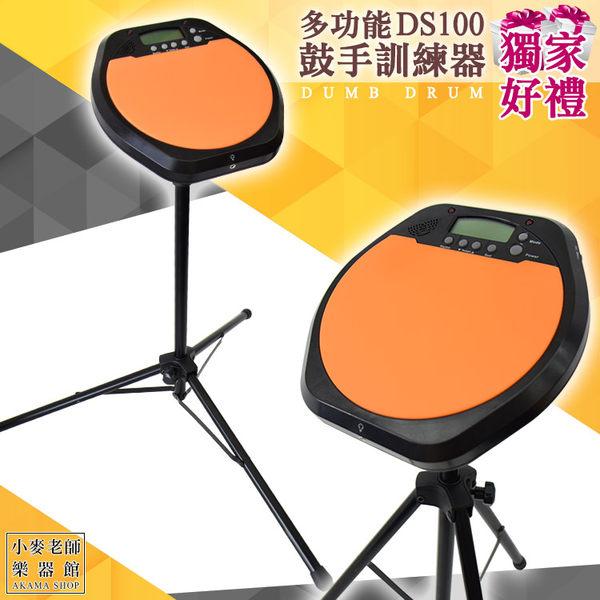 【小麥老師樂器館】買1送4 全新 鼓手訓練器 單面 打點板 打擊練習板 電子鼓 爵士鼓 送腳架 DS100