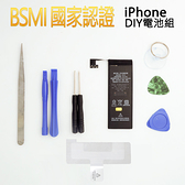 ▼ 【贈 蘋果副廠充電線x1】BSMI Apple 內置電池 iPhone 5 UN-I5 DIY電池組 拆機工具組 鋰電池