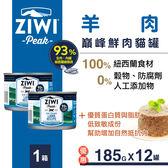【SofyDOG】ZiwiPeak巔峰 93%鮮肉無穀貓主食罐-羊肉(185g,一箱12罐)貓罐 罐頭