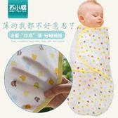 夏季薄紗布嬰兒防驚跳襁褓包巾初生寶寶棉包被新生兒用品抱被睡袋