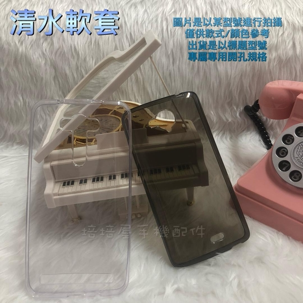 InFocus M510/M510t《灰黑色/透明軟殼軟套》透明殼清水套手機殼手機套保護殼果凍套背蓋保護套背殼