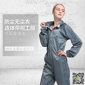 無塵服防塵服噴漆服工業粉塵防護服連體連帽電子潔凈無塵衣工作服 宜品