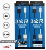 『HANG Type C 3米加長型傳輸線』Meitu 美圖 M6 (MP1503) 雙面充 充電線 傳輸線 快速充電