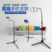 落地直播手機支架看電影平板ipad蘋果床頭夾通用型懶人手機三腳架