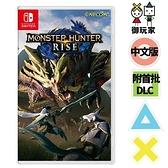 預購附首批DLC NS Switch 魔物獵人 崛起 Monster Hunter Rise 中文版 3/26發售
