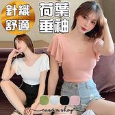 EASON SHOP(GQ0588)韓版法式純色短版露肚臍露鎖骨大V領荷葉邊拼接短袖針織衫女上衣服彈力貼身內搭衫