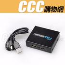 HDMI 分配器 1進2出 1.4版1080P - 支援3D 解除 HDCP 一進二出 高清 分頻器 搭配圓剛 MOD