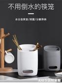 瀝水筷子架籠子家用筷筒廚房放收納盒的筷子筒托勺子桶架筷簍簡約 美好生活