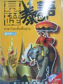 【書寶二手書T4/語言學習_OJF】基礎泰語 (書附2CD)_鄭林英