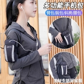 跑步手機臂包運動手機臂套男士臂帶女款通用手機袋手腕包健身裝備 美好生活