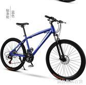 山地車自行車單車賽車24速雙減震碟剎超輕變速男女學生成人    圖拉斯3C百貨