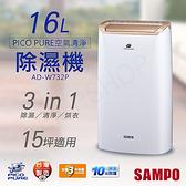 【聲寶SAMPO】16公升PICOPURE空氣清淨除濕機 AD-W732P