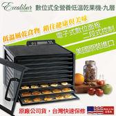 美國Excalibur伊卡莉柏 全營養低溫乾果機九層(數位式) 3948CDB