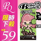BellaBeauty貝拉美人 毛穴粉刺鼻頭貼 10枚入 綠茶/黑/白 三款可選【PQ 美妝】