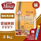 PRO毛孩王 莫比 無穀貓鱒魚3KG(隨機贈咪歐貓肉泥*1條) 貓飼料 貓食 貓量 無穀貓 無穀配方