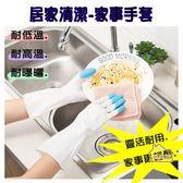【居美麗】家事手套 洗碗手套 乳膠防水手套 薄款家用手套