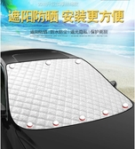 遮陽布 汽車防曬隔熱遮陽擋小車子太陽前擋風玻璃罩磁性遮陽布窗簾遮陽板 【免運】