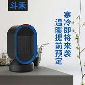 220V暖風機便攜式小型迷你電暖器家用取暖器小太陽嬰兒宿舍辦公室桌面 露露日記