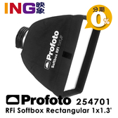 Profoto RFi Softbox 1x1.3' 柔光罩 長方罩 無影罩 30x40cm 254701 佑晟公司貨 方形罩 不含RFi接環