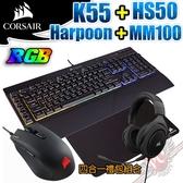 [ PC PARTY ] 海盜船 Corsair K55 RGB (英文)+ HS50 耳機 (不挑色)+ Harpoon RGB  +MM100鼠墊 組合包