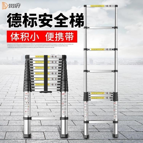 伸縮梯 節節升鋁合金加厚直梯單側梯單面梯折疊一字工程梯家用梯子伸縮梯 MKS 阿薩布魯