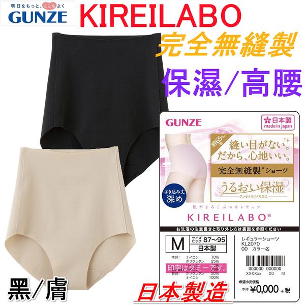 【京之物語】GUNZE KIREILABO 完全無縫日本製女性高腰保濕無痕三角內褲