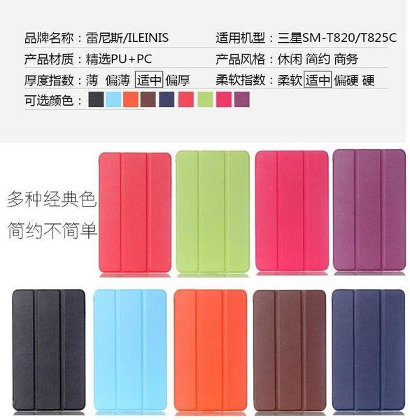 三星 Galaxy Tab S3 9.7 保護套 皮套 支架 T820 T825C 卡斯特 超薄 三折 外殼 平板皮套 全包
