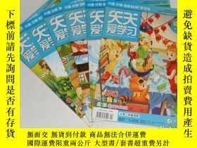 二手書博民逛書店罕見雜誌--天天愛學習語文2014年第1-6期Y7095