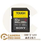 ◎相機專家◎ SONY SF-G32T SDHC 高速記憶卡 32GB 32G 讀300MB寫299MB V90 公司貨