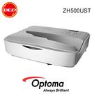 Optoma 奧圖碼 ZH500UST 新世代雷射超短焦投影機 30公分投影100吋大畫面 5,000流明 公司貨