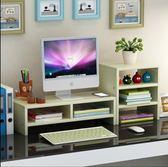 置物架電腦顯示器屏增高架桌面辦公室雙層整理收納墊高液晶臺式【單賣双层隔断增高】