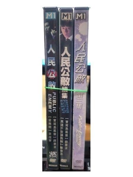 挖寶二手片-U00-1096-正版DVD【人民公敵 1+2+3】-套裝電影