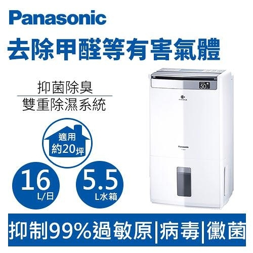 Panasonic 國際牌 F-Y32JH 16公升 WiFi/W-HEXS 雙重高效清淨除濕機