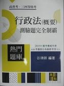 【書寶二手書T1/進修考試_YAE】2019高普特考-行政法(概要)測驗題完全制霸_谷律師