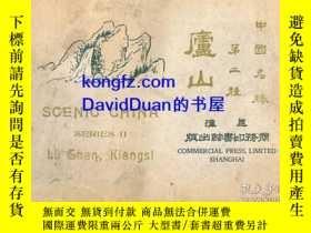 二手書博民逛書店罕見中國名勝第二種廬山Y443410