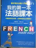 【書寶二手書T1/語言學習_WEG】我的第一本法語課本_朴鎮亨