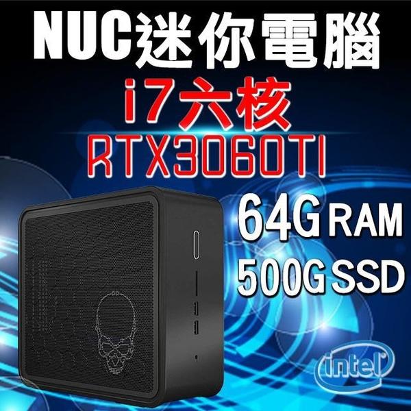 【南紡購物中心】Intel系列【mini龍】i7-9750H六核 RTX3060Ti電腦(64G/500G SSD)《NUC9i7QNX1》
