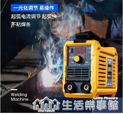 恒焊電焊機220V家用小迷你 小型便攜式250 315全銅雙電壓380v焊機NMS【樂事館新品】