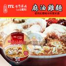 台灣菸酒 麻油雞麵 200g 碗裝 台酒 TTL (OS小舖)